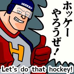 ホッケーマン