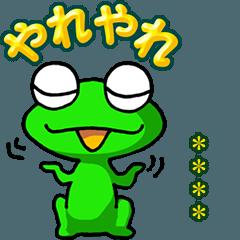 カエル大好き!パート12(カスタム)