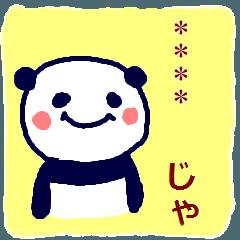 岡山弁カスタムパンダちゃん