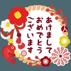 大人の可愛げマナー年賀状&お正月2(改)