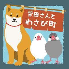 柴田さんとわさび町キャラクター