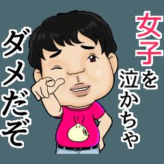 モテモテイケメンの恋愛術
