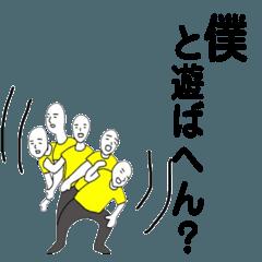 大阪の【僕】