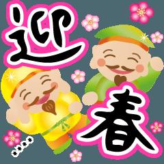 [LINEスタンプ] ぴかぴか七福神【カスタム】年末年始