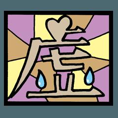 ステンド文字(漢字ひとつ2)