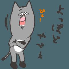 ネコしかいねぇ 3 【しゃべりだした】冬