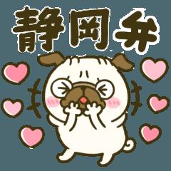 静岡弁♡パグさん