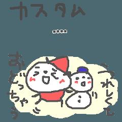 クリスマス<カスタム>多め9文字パンダ!