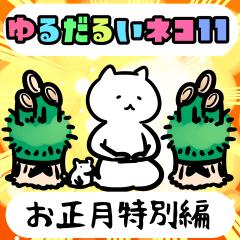 ゆるだるいネコ11お正月特別編