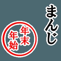 【年末年始】シンプル文字スタンプ