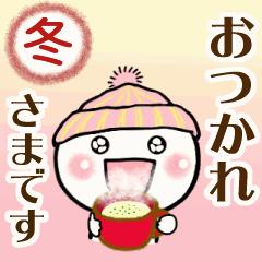 シンプルに細かく動く▷テンション高め☆冬