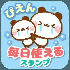 ❤️毎日使えるスタンプ【親子パンダ】