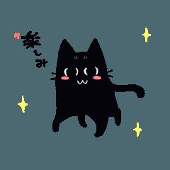 黒ねこ☆小梅のぶな~んな動くスタンプ