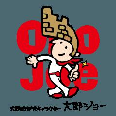 大野城市PRキャラクター「大野ジョー」