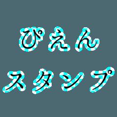 [LINEスタンプ] ぴえんの可能性の画像(メイン)
