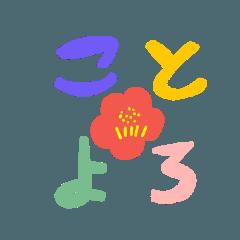 POCAママの冬スタンプ【年末年始編】