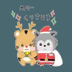 オオカミさんとトラさん〜冬編〜