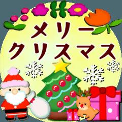クリスマス冬【サンタ】~毎日使える敬語~