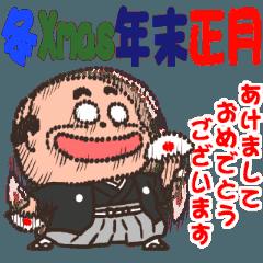 昭和のおじさん【冬&Xmas&年末&正月】