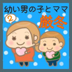 [LINEスタンプ] 幼い男の子とママ2 厳冬