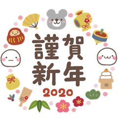 [LINEスタンプ] 大人のやさしい年賀スタンプ【2020年子年】