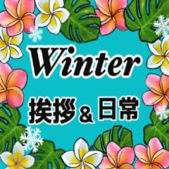 [LINEスタンプ] ❄️冬もハワイアン大好き❤挨拶&日常お正月