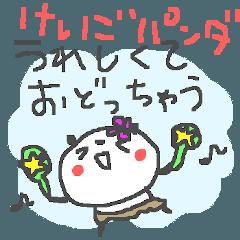 敬語のやさしいパンダ☆