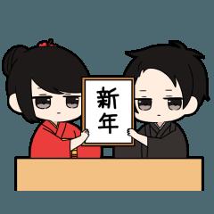 無気力カップル【お正月】