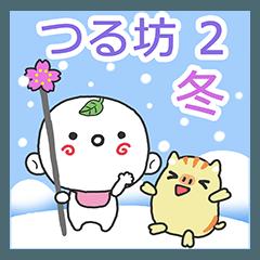 つる坊2~冬~