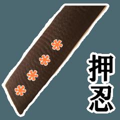 【カスタム】黒帯~Black Belt~