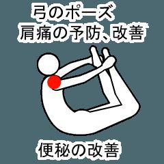 [LINEスタンプ] ヨガポーズアニメーションスタンプ P2