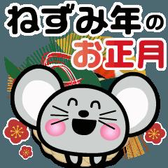 動く!ねずみ年のお正月(年賀/正月/2020年)