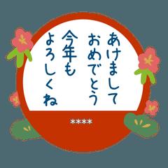 カスタム/大人のためのシンプルな文字/正月