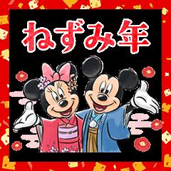「ミッキー&フレンズ」お年玉年賀スタンプ