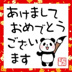 [LINEスタンプ] ほのぼのパンダさん。5 年末年始スタンプ