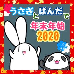 うさぎとぱんだで年末~年始2020