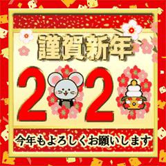 ▷2020年おめでとう☆年末年始