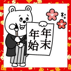 ラクガキ調☆くまカップル【年末年始】