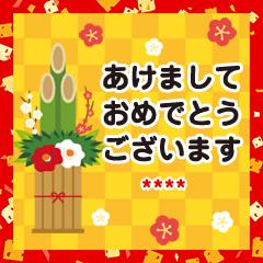【カスタム】毎年使える★大人のお正月