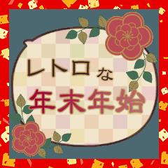 [LINEスタンプ] レトロが可愛い♡【年末年始&あいさつ】