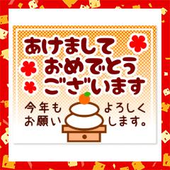 毎年使える年賀状スタンプ!!