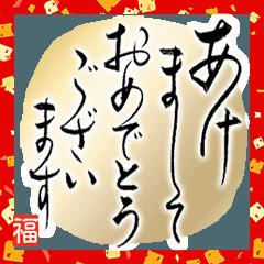 大人の筆文字~上品に動く和風の年末年始