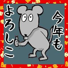 賀正☆マウス