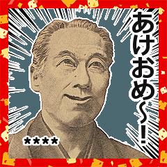 【あけおめ】お金スタンプ【カスタム】