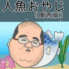 [LINEスタンプ] 人魚おやじ(関西版)