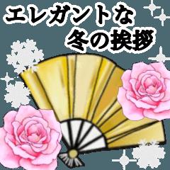 [LINEスタンプ] 華やかなピンクのバラ冬のエレガントな挨拶