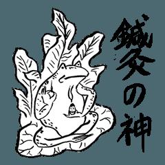 シータオ作【鍼灸鳥獣戯画図】壱ノ巻