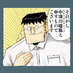恋するワンピース(伊原大貴)