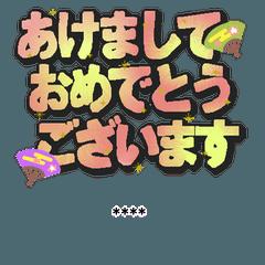【カスタム】毎年使える正月デカ文字