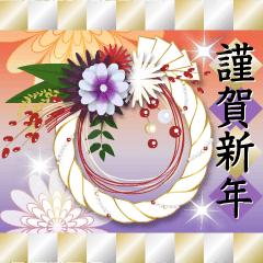 華やぐ日々〜お正月から日常まで〜